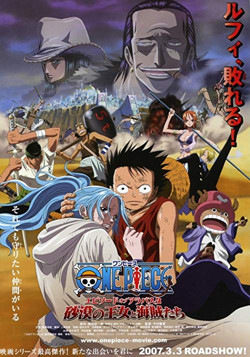 دانلود فیلم One Piece: Episode of Alabaster ? Sabaku no Ojou to Kaizoku Tachi 2007