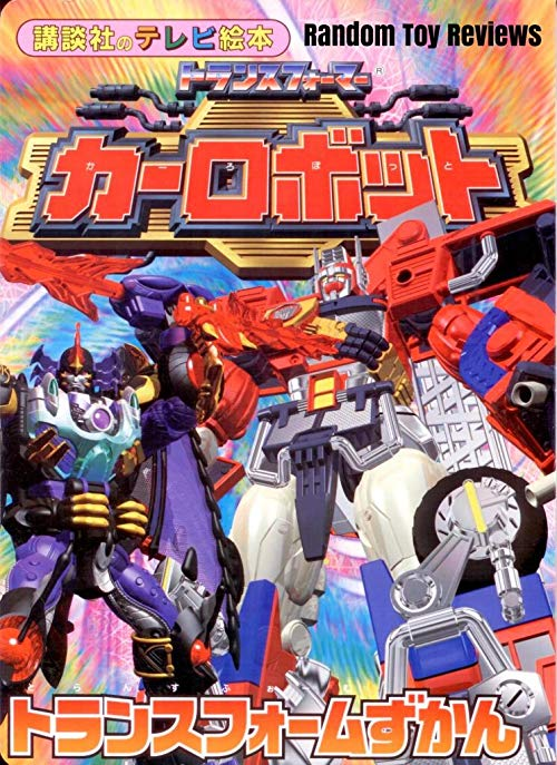 دانلود سریال Transformers: Robots in Disguise 2000